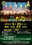 ドレミファダンスコンサート♪チラシ