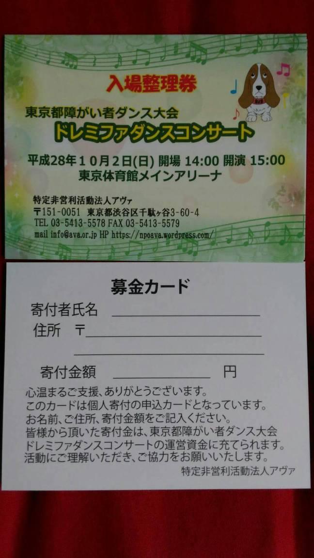 募金カード
