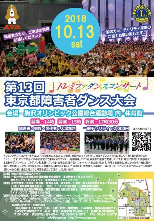 ★チラシ東京都障害者ダンス大会ドレミファダンス20181013