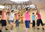障害者ダンス.png